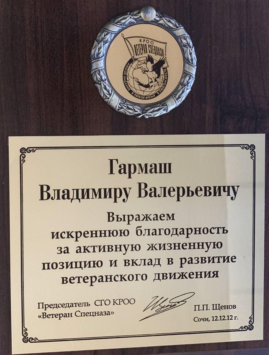 Благодарность ООО Ветеран спецназа