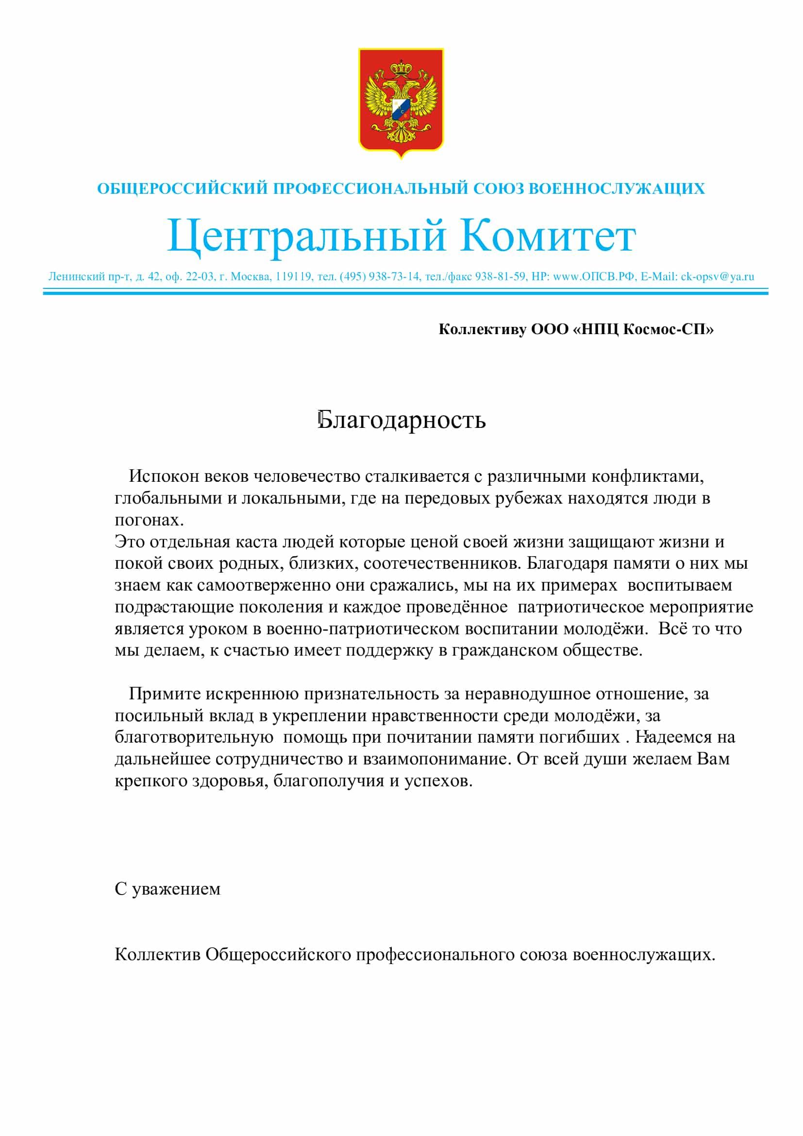 Благодарственное письмо ОПСВ Гармашу В.В.