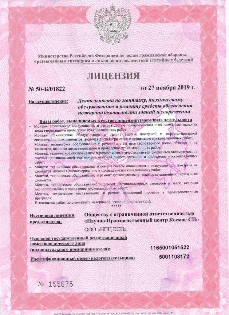 Лицензия-min