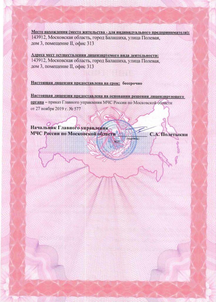 Лицензия2-min