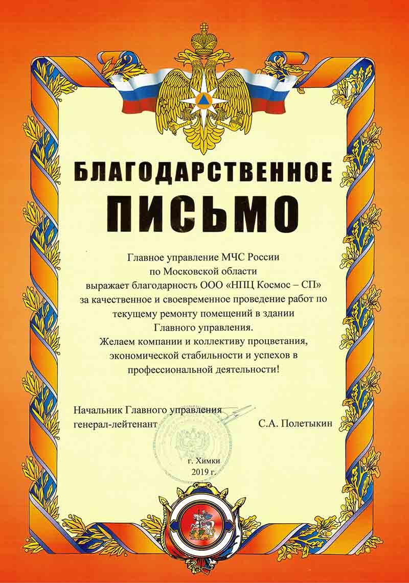 МЧС России по Московской области