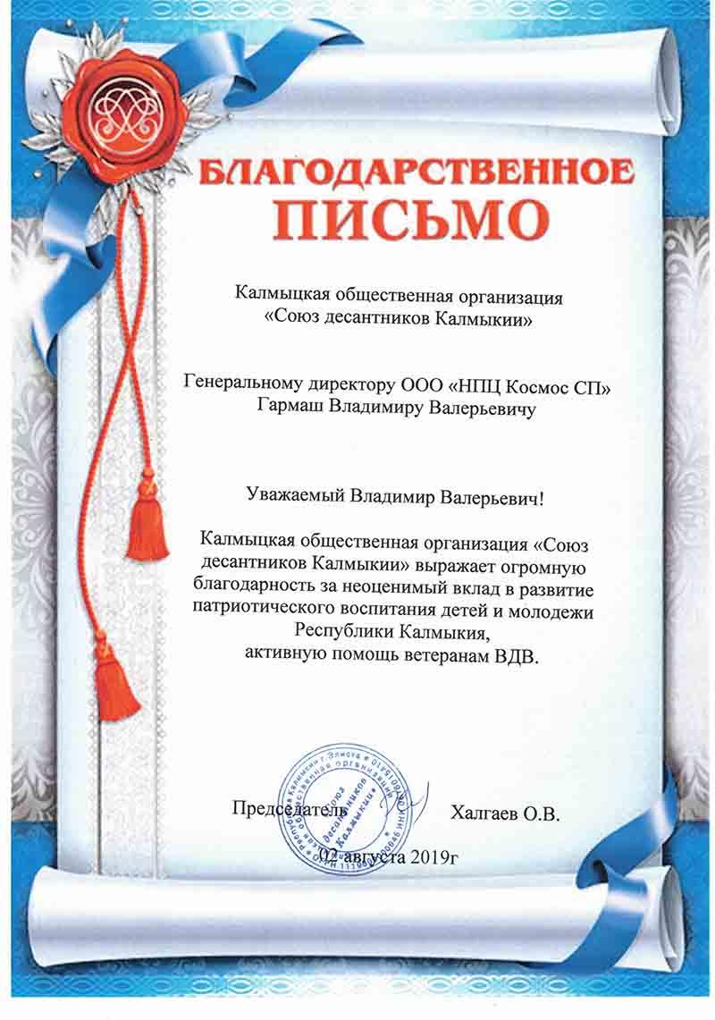 Союз десантников Калмыкии